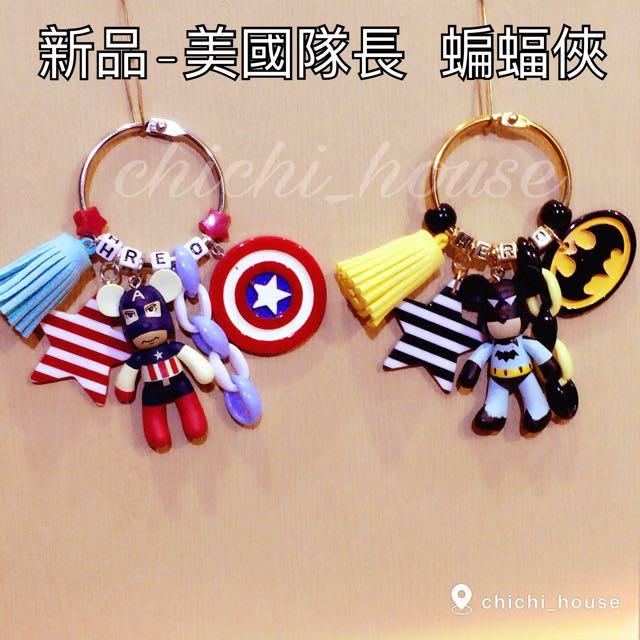 手工客製化鑰匙圈-暴力熊 蝙蝠俠 美國隊長 新品