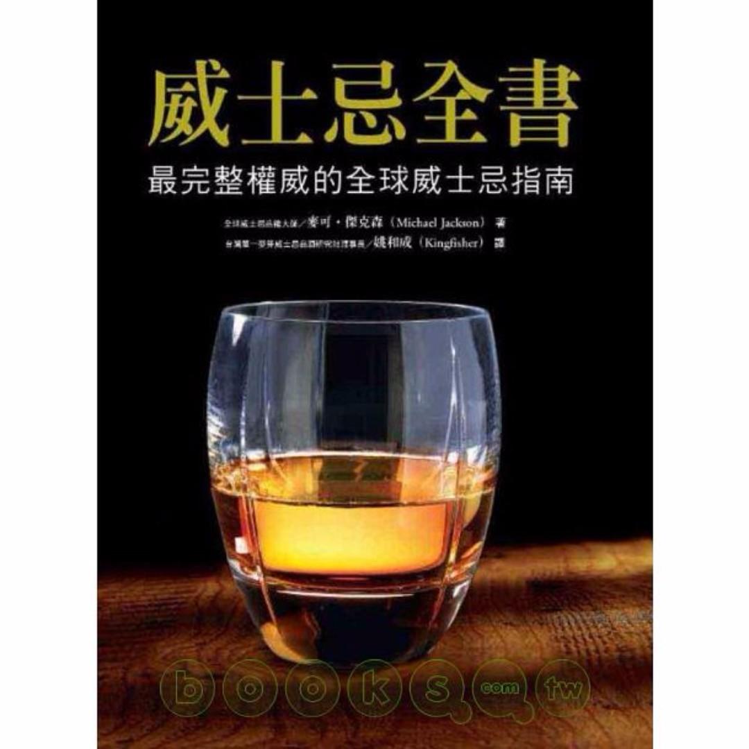 威士忌全書 Whisky : The Definitive World Guide