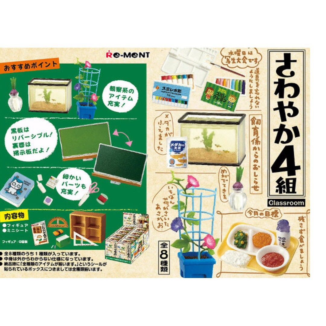 A305 Re-ment 盒玩 學校 教室道具大集合 教室小物 一中盒8入現貨