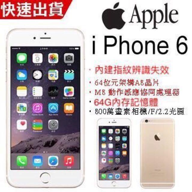iphone 6/64G 指紋失效