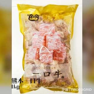 熊本一口牛粒 1kg