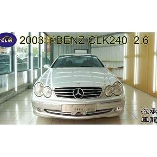 2003年式賓士 CLK240  2.6銀色