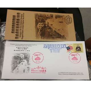 Malaysia Cover - Yap Ah Loy Commemorative Cover marks his 180 years birthday with Chinese Assembly Hall Malaysia official stamping