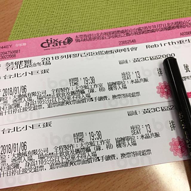 蔡健雅1/6演唱會黃3區2000 13排連號2張
