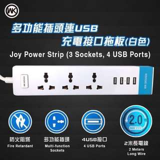 多功能插頭連4USB充電拖板 白色