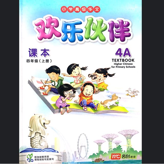 2018 p4 higher chinese textbook and activity book a books photo photo photo photo fandeluxe Choice Image
