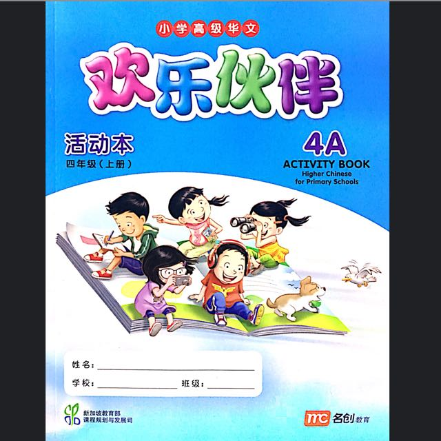 2018 p4 higher chinese textbook and activity book a books 2018 p4 higher chinese textbook and activity book a books stationery textbooks on carousell fandeluxe Gallery