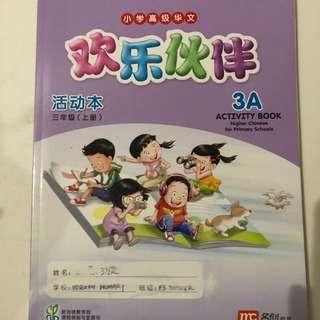 Brand New P3 Higher Chinese Activity Book