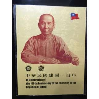 慶祝建國一百年壹佰圓券三開典藏版