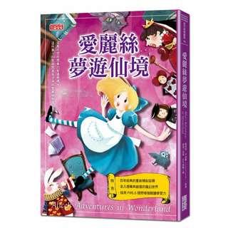(省$17)<20150731 出版 8折訂購台版新書>愛麗絲夢遊仙境, 原價 $93, 特價$76