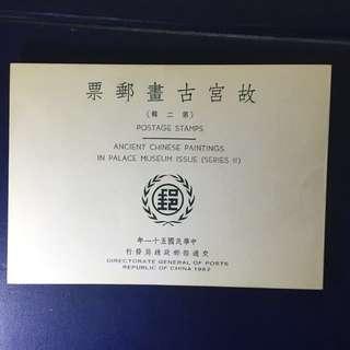 故宮古畫郵票(浮貼)