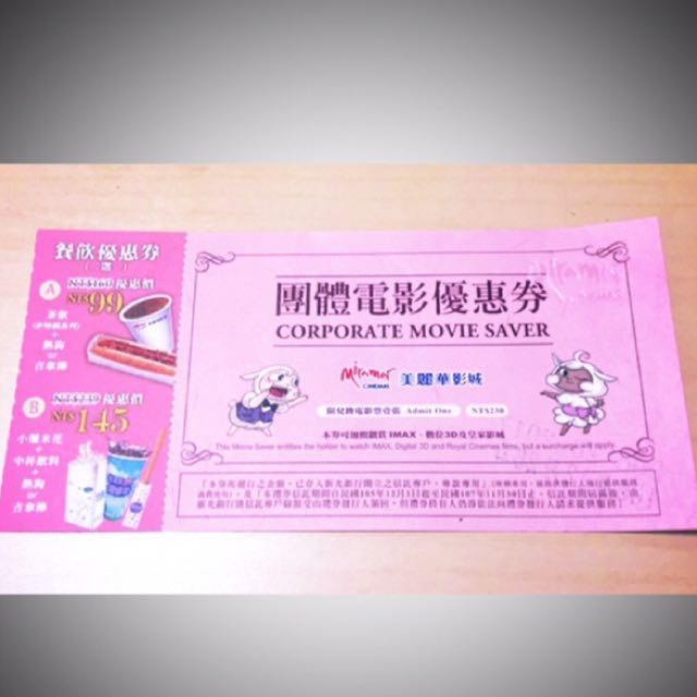 美麗華團體電影票2張460元 107/8/28 效期長