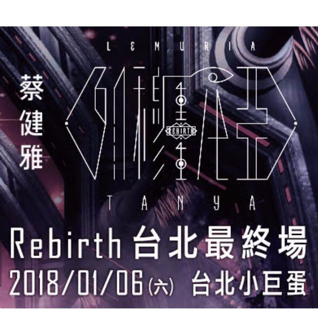 <黃3區連號>1/6蔡健雅 列穆尼亞巡迴演唱會 Rebirth重生 台北小巨蛋