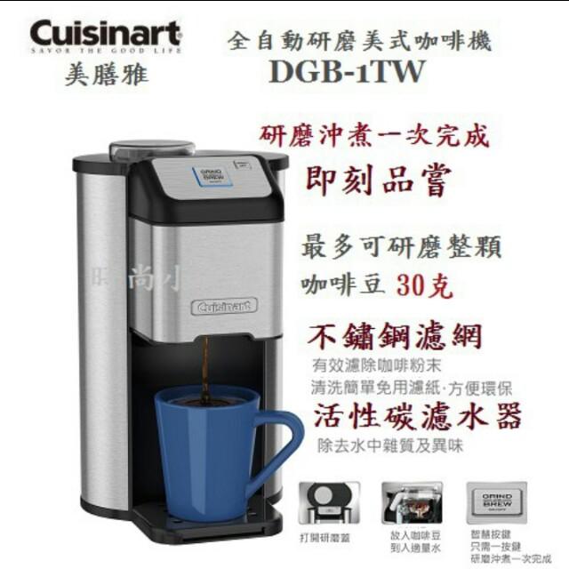 美膳雅自動研磨咖啡机(可議)