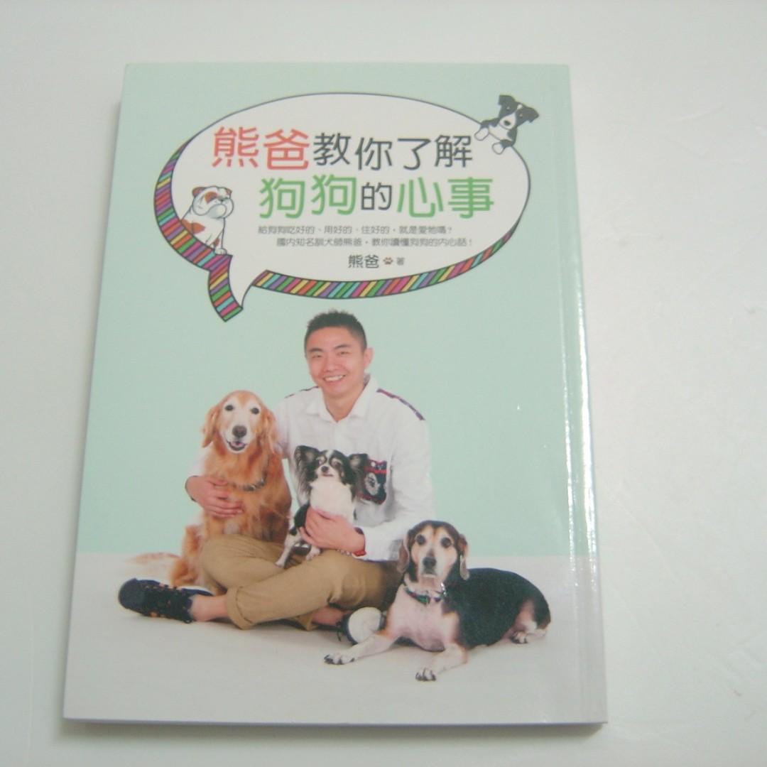 二手好書--熊爸教你了解狗狗的心事 國內知名馴犬師熊爸,教你讀懂狗狗的內心話~