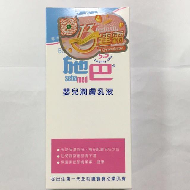 買大送小!施巴ph5.5嬰兒潤膚乳液400ml送50ml(限一組)