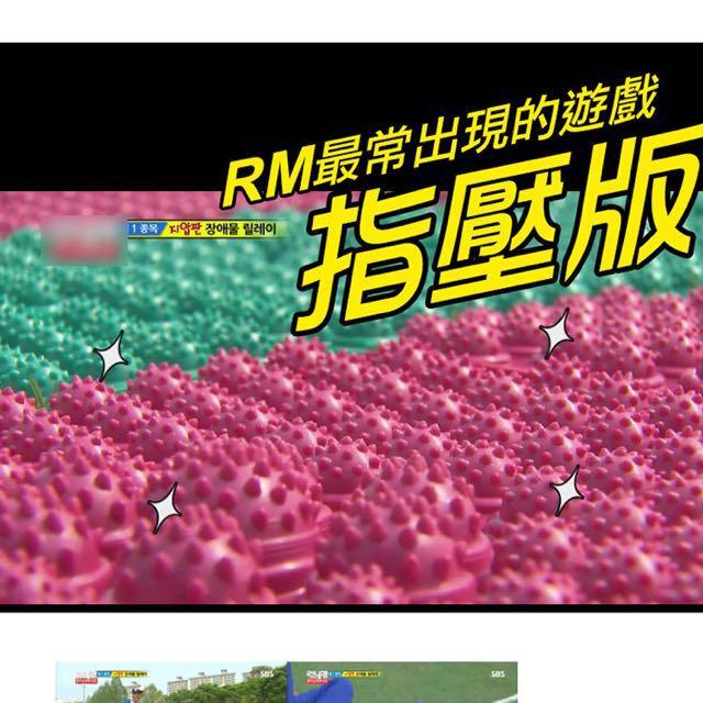 指壓板-RUNNING MAN