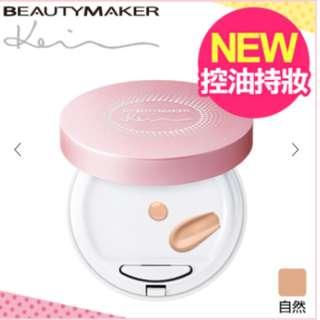 Beautymaker零油光晶漾持妝氣墊粉餅(自然色)