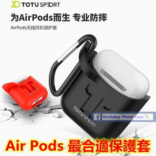 Air Pods 最合適 矽膠 軟身 超輕便 保護套 收納套