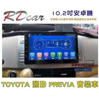 俗很大-10.2吋 四核心通用安卓機(無碟) 導航 / 藍芽 / USB / 網路第四台/豐田 PREVIA 實裝車
