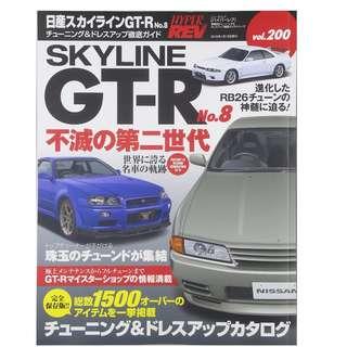 Hyper Rev Vol.200 Nissan GTR R32/33/34