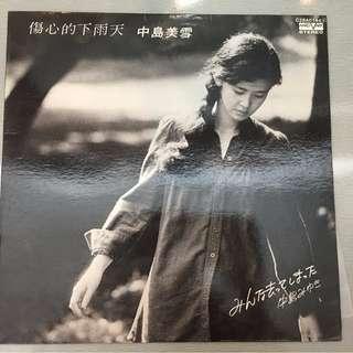 中島みゆき Nakajima Miyuki – みんな去ってしまった , Japan Press Vinyl LP, Aard-Vark – C28A0144, 1976, no OBI