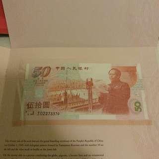 中華人民共和國慶祝成立50週年人民幣紀念鈔