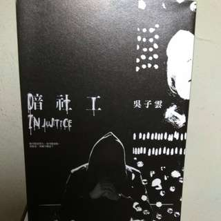 暗社工 chinese novel