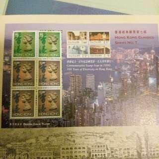 97年編制香港今昔郵票小冊子