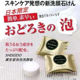 資生堂洗顔皂(換物)