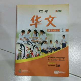 Chinese Language for Secondary Schools Textbook 3A (Express)