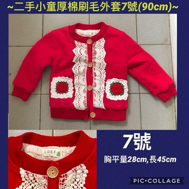 ~免運~二手小童紅色厚棉刷毛外套7號(90cm) #我的嬰幼可超取