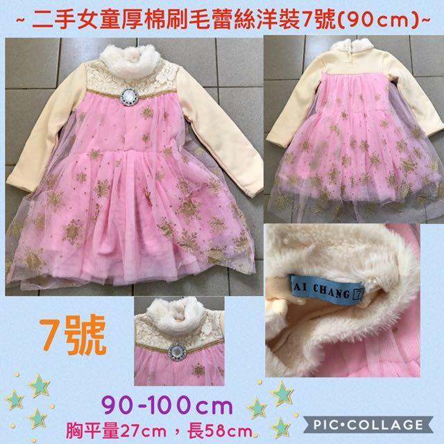 ~免運~二手女童厚棉刷毛蕾絲洋裝7號(90cm)#幫你省運費 #我的嬰幼可超取