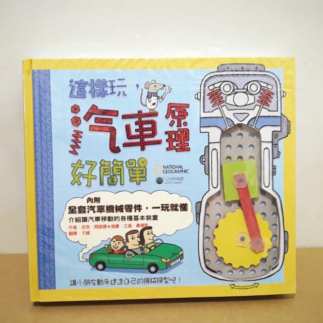 💗聖誕特價品[全新]國家地理雜誌:這樣玩汽車原理好簡單#我的嬰幼可超取