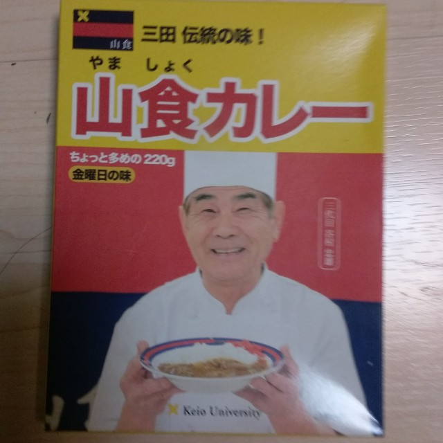 日本帶回山田咖哩塊