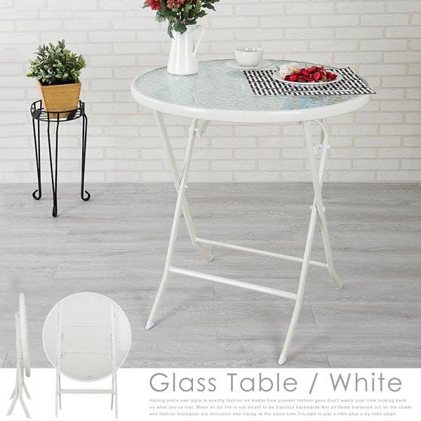史文玻璃休閒折合桌(優雅白)