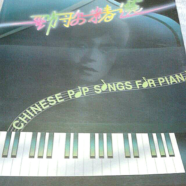 Chinese Pop Songs For Piano, 劲歌精选。钢琴。