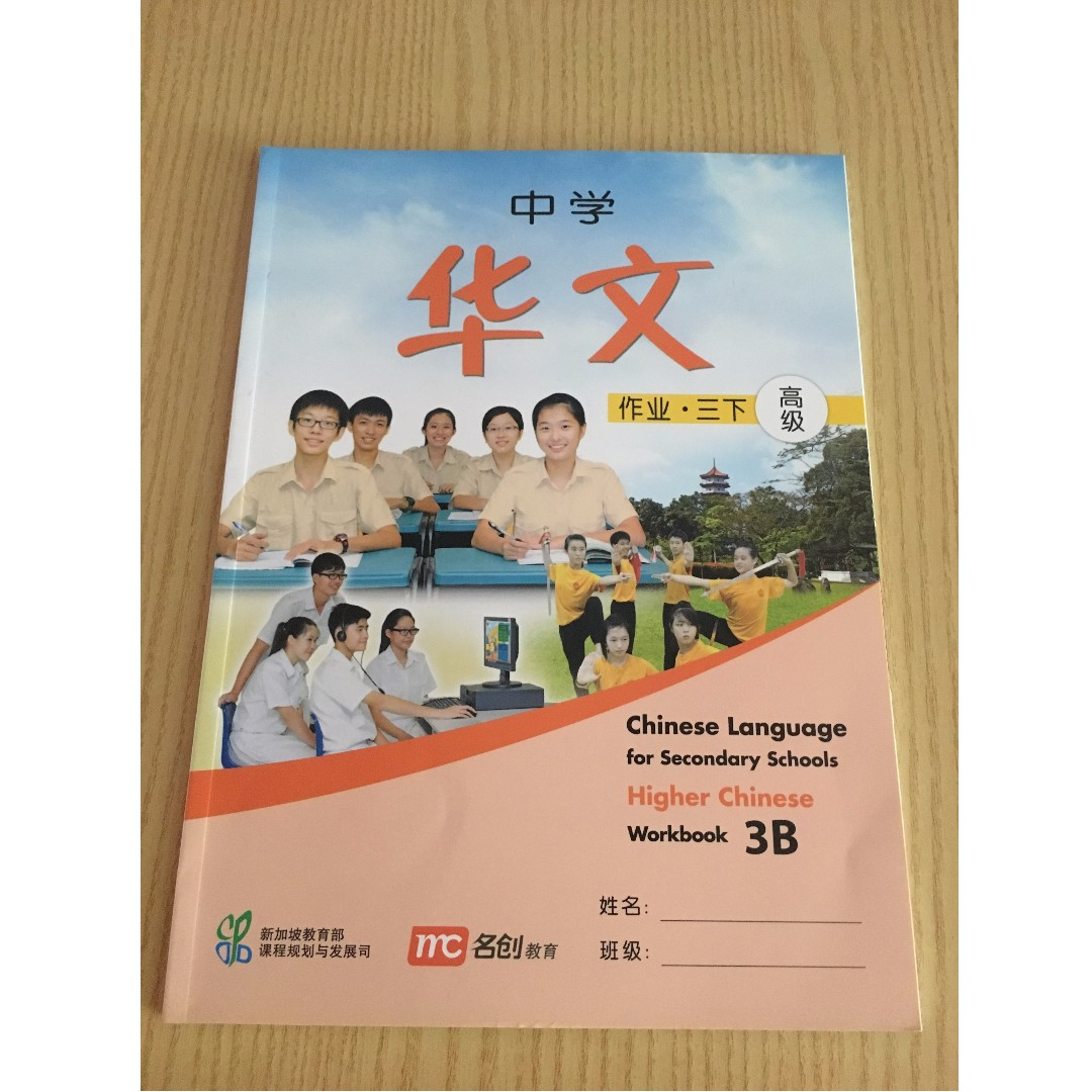 高级华文活动本(中三下册)Higher Chinese Workbook (3B), Textbooks ...