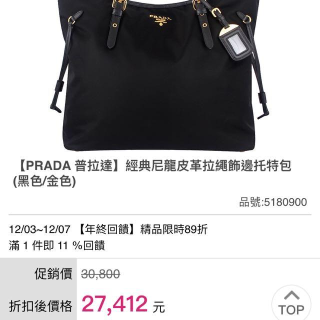 Prada尼龍托特購物包9.5成新