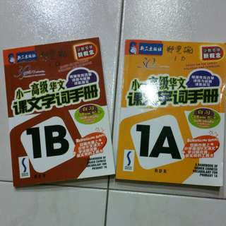 A Handbook of Higher Chinese Vocabulary for Primary 1A & 1B with CD