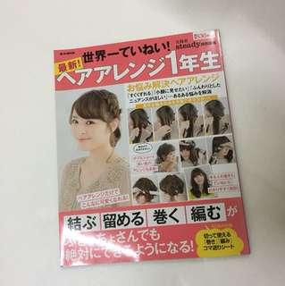 Japanese Hair Style Catalogue