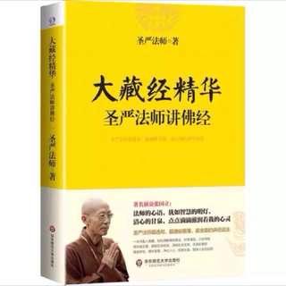《大藏经精华》圣严法师