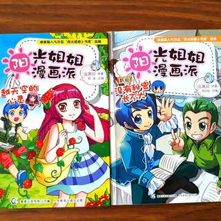 2 for $10: 阳光姐姐漫画派