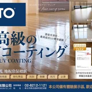 木地板美容 保護塗料