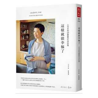 (省$25)<20171128 出版 8折訂購台版新書>這樣就很幸福了:小川糸的29個簡單生活法則, 原價 $127 特價 $102