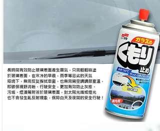 1633420 汽車用品 SOFT99 防霧噴劑 清霧敵雨天玻璃驅霧噴劑