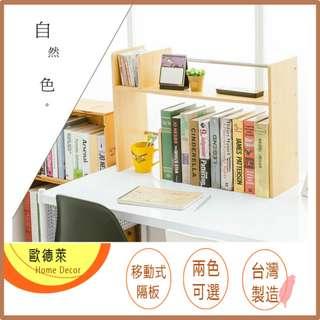 🚚 霍爾移動式隔板桌上型書架 兩色可選 收納架 書架 展示架 置物架 置物櫃 收納櫃 書櫃 展示櫃 活動式 方便收納