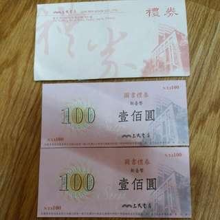三民書局 圖書禮券 面額一百元的兩張
