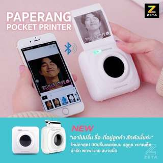Paperang 無需墨水 mini pocket printer 打印機