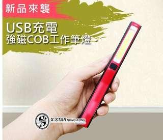 1633444 USB充電 磁鐵筆夾式 維修燈 手電筒